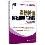 考博英语模拟试卷与精解(全新修订第1版)