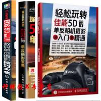 轻松玩转 佳能5D Mark Ⅳ单反相机摄影从入门到精通+单反摄影宝典+技巧大全 佳能5D4 佳能5