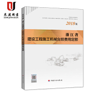 2018版浙江省建设工程施工机械台班费用定额