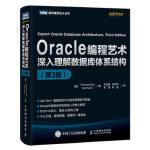 Oracle编程艺术 深入理解数据库体系结构 第3版