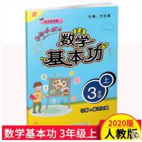 2020版黄冈小状元数学基本功三年级数学上册 人教版小学生3年级上学期同步思维训练应用题