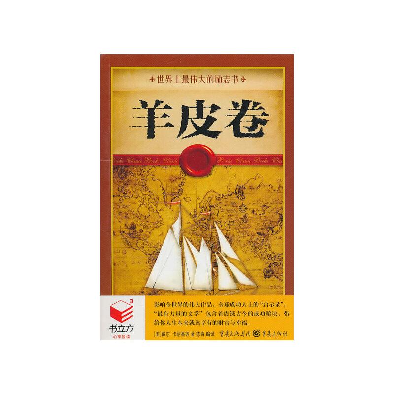 书立方3-羊皮卷:世界上最伟大的励志书