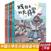 王文华给孩子的艺术童话(套装全4册,音乐、绘画、建筑、戏剧,轻松品味!)