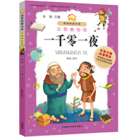 一千零一夜 注音美绘版世界经典名著安徒生格林童话中小学生课外阅读带拼音睡前故事书