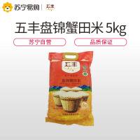 【苏宁超市】五丰盘锦蟹田米 5kg
