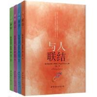 萨提亚生命能量之书 套装4册 沉思冥想 心的面貌 与人联结 尊重自己 家庭治疗师 家庭治疗模式 世图