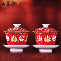 汉馨堂 敬茶杯 婚庆陶瓷对杯婚礼结婚用品创意茶具新人礼物