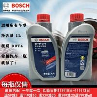 汽车制动液博世刹车油DOT4刹车油通用型离合器油适用汽车轿车刹车