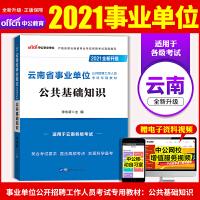 中公教育2020云南省事业单位公开招聘工作人员考试专用教材:公共基础知识(全新升级)