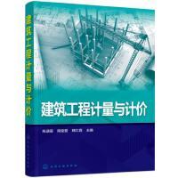 【二手书8成新】建筑工程计量与计价 朱溢�F 化学工业出版社