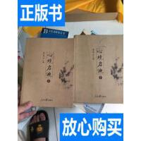 [二手旧书9成新]心境启迪 上下两册! /魏庆海 主编 人民日报出?