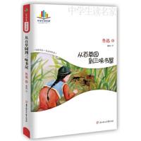 【二手旧书8成新】中学生读名家:从百草园到三味书屋 鲁迅,葛涛(评) 9787538559675 北方妇女儿童出版社