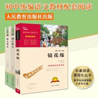 镜花缘 猎人笔记 湘行散记 完整版全3册原著正猎人笔记(7年级上)