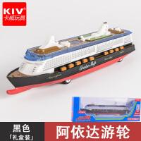 卡威KIV 豪华游轮模型 儿童玩具船合金仿真船舶 声光回力大型邮轮