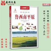 中国地理百科丛书:鲁西南平原,《中国地理百科》丛书编委会,世界图书出版公司9787510082085