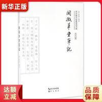 阅微草堂笔记 [清] 纪昀,方晓 9787540339289 崇文书局 新华书店 品质保障