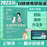 何凯文 2021 考研英语全2本 阅读同源外刊时文分析+长难句解密 英语一英语二适用 备考2021考研英语 何凯文考研