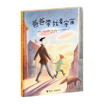 """爸爸带我看宇宙 荣获第十届文津图书奖少儿类推荐图书,入选2014年中国图书评论学会""""大众好书榜"""",《我的爸爸叫焦尼》《爷爷变成了幽灵》作者又一佳作。传递温厚的父子亲情,为童年留下弥足珍贵的父子之乐。梅子涵老师温情推荐"""