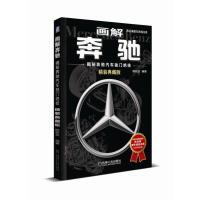 画解奔驰:揭秘奔驰汽车独门绝技(精装典藏版)