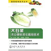 大白菜无公害标准化栽培技术 王鑫 9787122048820