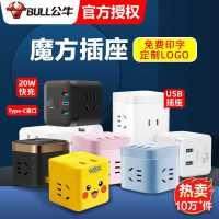 公牛插座面板多孔USB充电魔方 快充插头转换器插排多用功能接线板kb6