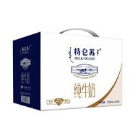 【爆品直降】蒙牛特仑苏纯牛奶250ml*16/箱 新老包装随机发货