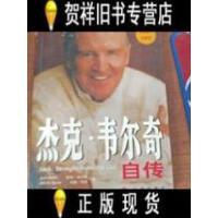 【二手正版9成新现货】杰克韦尔奇自传 /[美]杰克韦尔奇;约翰拜恩 中信出版社