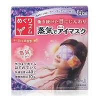 花王蒸汽眼罩薰衣草香型14片 日本原装进口蒸汽眼罩热敷缓解眼疲劳