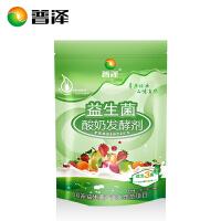 普泽益生菌酸奶发酵菌 自制酸奶菌粉10g 包邮