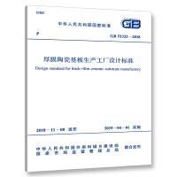 厚膜陶瓷基板生产工厂设计标准(GB 51333-2018)