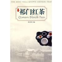 【二手书旧书95成新】 祁门红茶 程启坤 9787807401384