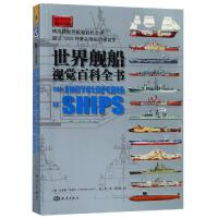 世界舰船视觉百科全书 中国海洋出版社