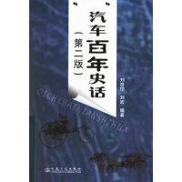 汽车百年史话(第二版) 刘世恺,刘宏 人民交通出版社 9787114054976