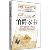 【按需印刷】-伯爵家书(SZD)