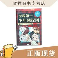 【二手旧书9成新】世界第一少年侦探团1曾曾曾祖父的荒岛藏宝图9787550227194