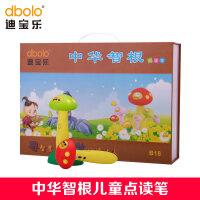 迪宝乐点读笔中华智根3-6岁儿童早教益智趣味点读笔可充电下载