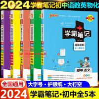 学霸笔记初中数学物理化学语文英语全套5本2020新版学霸笔记初中