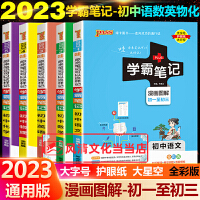 学霸笔记初中语文数学英语物理化学全5本通用版2022版学霸笔记绿卡pass图书中考语数英物化辅导书籍初一初二初三七八九年