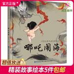 (限时抢)哪吒闹海(中国经典神话故事绘本)