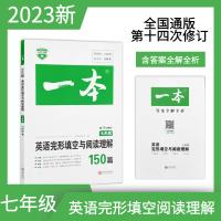包邮2020版开心英语一本英语完形填空与阅读理解150篇七年级 第11次修订 一本7年级英语完形填空与阅读理解150篇