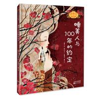 小公主成长故事:睡美人与100年的约定(随书赠精美贴纸&成长卡片)