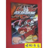 【二手旧书9成新】大型少儿励志动画系列剧 战龙四驱 1 /迪文化