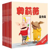奥莉薇精选绘本童书系列全套10册儿童绘本故事书3-4-5-6-8周岁幼儿园图书 奥莉薇和外星人 宝宝
