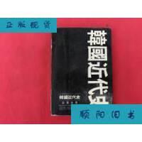 【二手旧书9成新】韩国近代史【韩文版】有印章 /姜万吉 创作?批