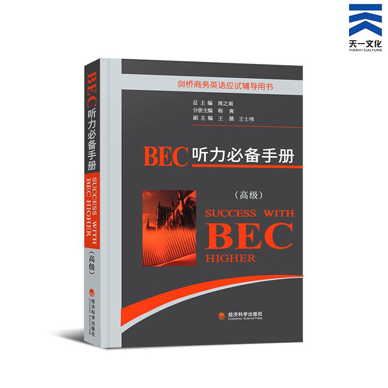 新编剑桥商务英语辅导用书  BEC听力必备手册(高级)