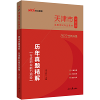 中公教育2020天津市公务员录用考试专业教材历年真题精解行政职业能力测验