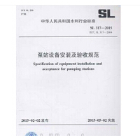 泵站设备安装及验收规范(SL 317-2015)