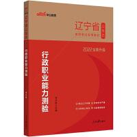 中公教育2020辽宁省公务员考试专用教材行政职业能力测验