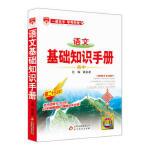包邮2020版 金星教育 高中语文基础知识手册 第二十五次修订