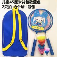 �和�羽毛球拍初�W3-12�q小�W生羽毛球�p拍玩具球拍子